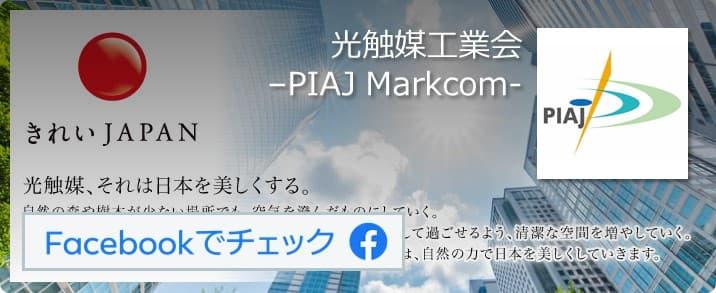 光触媒工業会 facebook